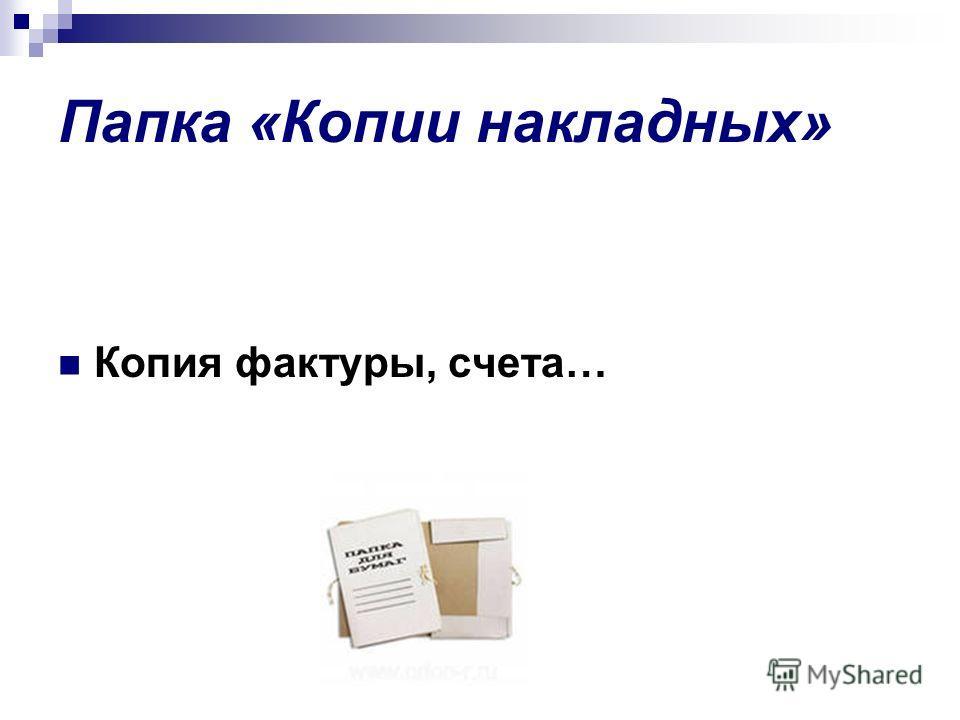 Папка «Копии накладных» Копия фактуры, счета…