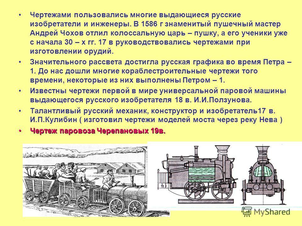 Чертежами пользовались многие выдающиеся русские изобретатели и инженеры. В 1586 г знаменитый пушечный мастер Андрей Чохов отлил колоссальную царь – пушку, а его ученики уже с начала 30 – х гг. 17 в руководствовались чертежами при изготовлении орудий