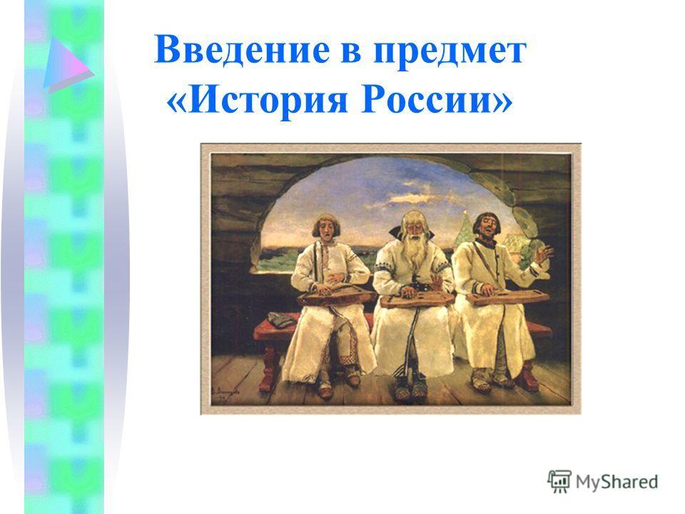 Введение в предмет «История России»