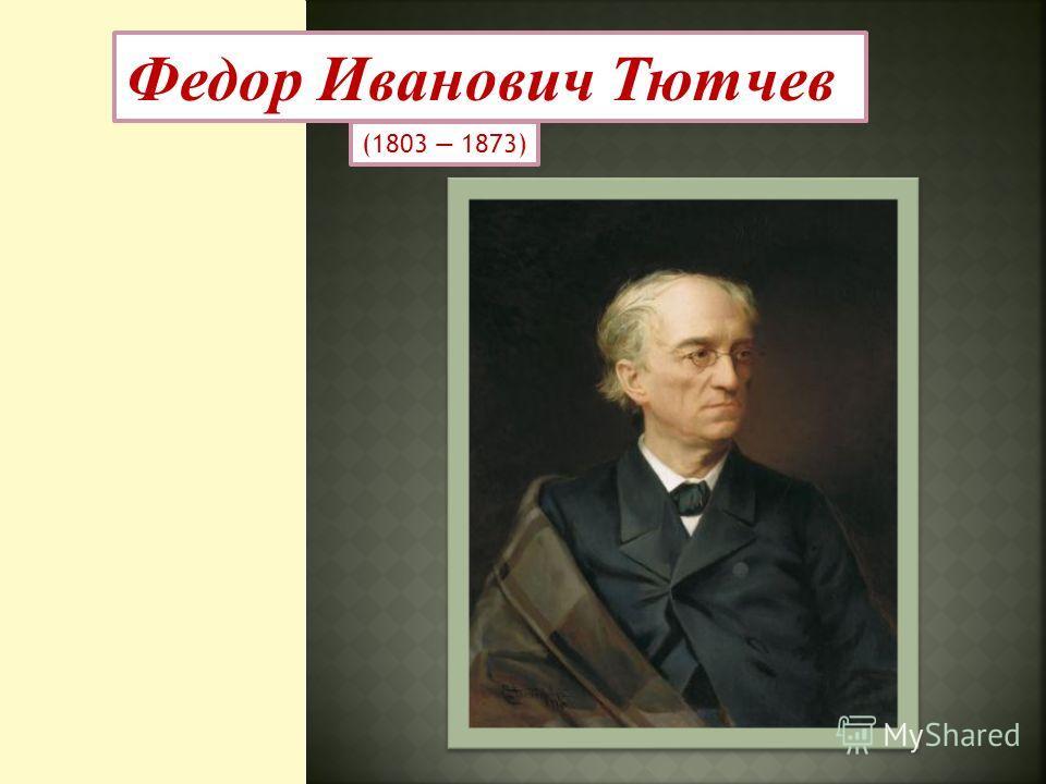 Федор Иванович Тютчев (1803 1873)