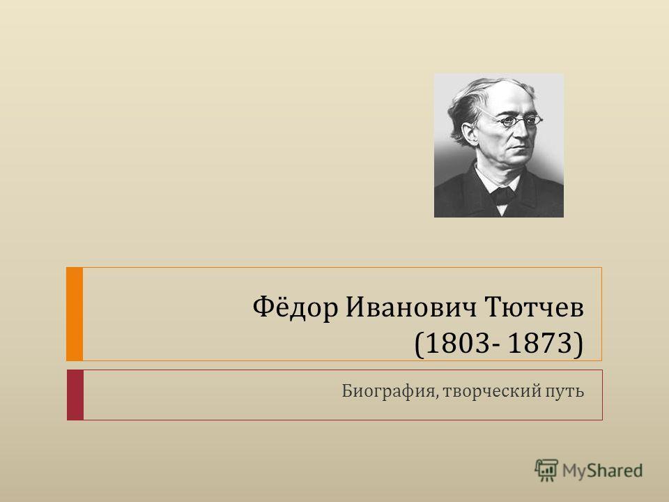 Фёдор Иванович Тютчев (1803- 1873) Биография, творческий путь