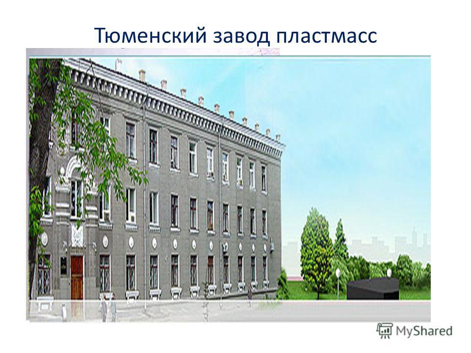 Тюменский завод пластмасс