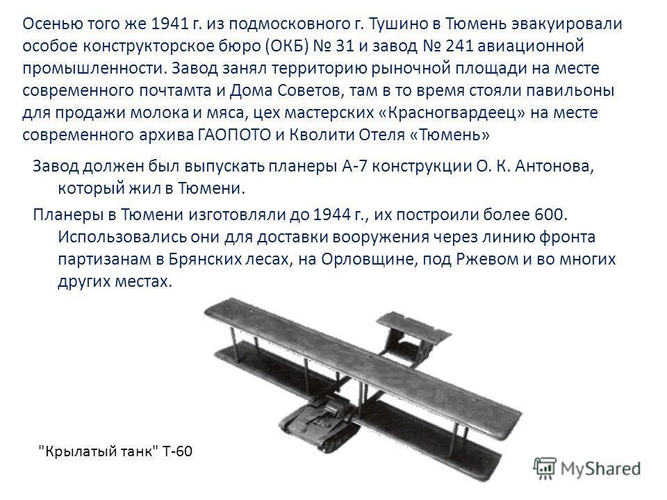 Осенью того же 1941 г. из подмосковного г. Тушино в Тюмень эвакуировали особое конструкторское бюро (ОКБ) 31 и завод 241 авиационной промышленности. Завод занял территорию рыночной площади на месте современного почтамта и Дома Советов, там в то время