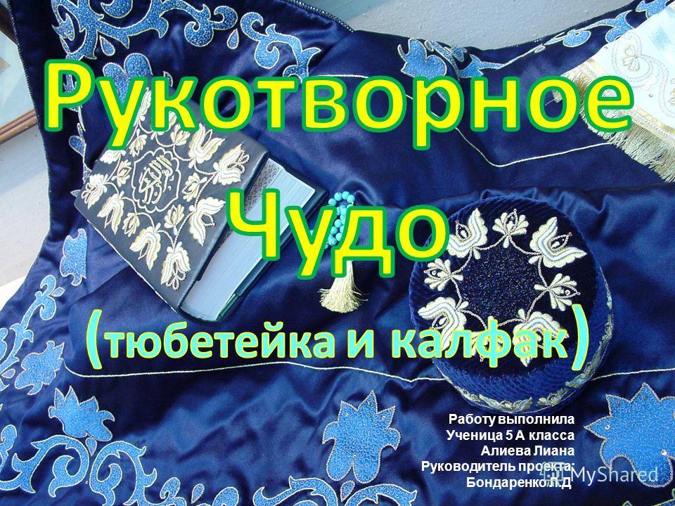 Работу выполнила Ученица 5 А класса Алиева Лиана Руководитель проекта: Бондаренко Л.Д.