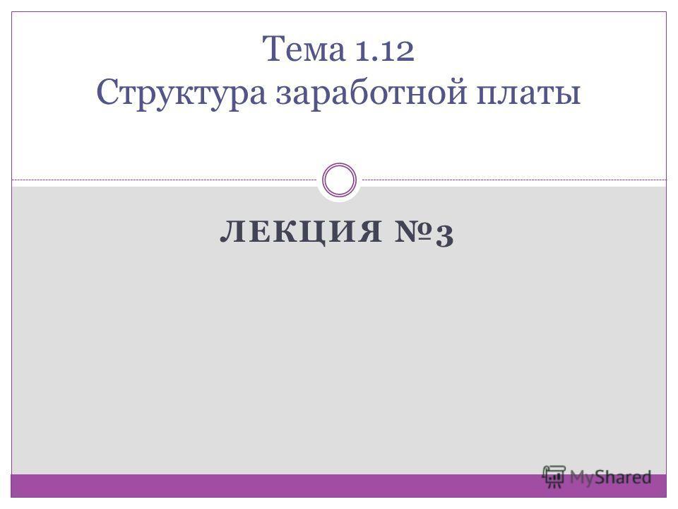 ЛЕКЦИЯ 3 Тема 1.12 Структура заработной платы