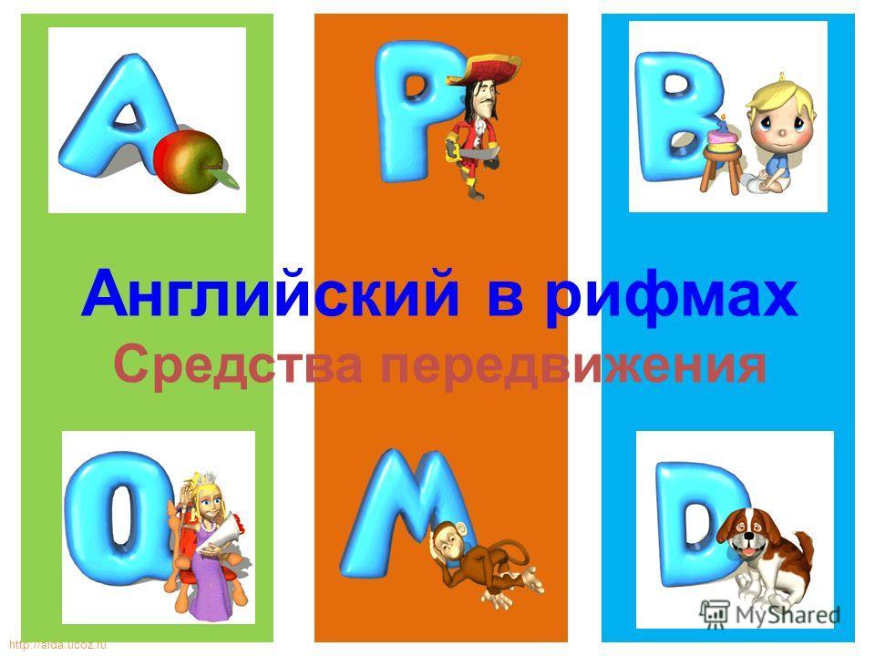 Английский в рифмах Средства передвижения http://aida.ucoz.ru