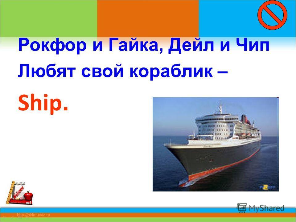 Рокфор и Гайка, Дейл и Чип Любят свой кораблик – Ship.