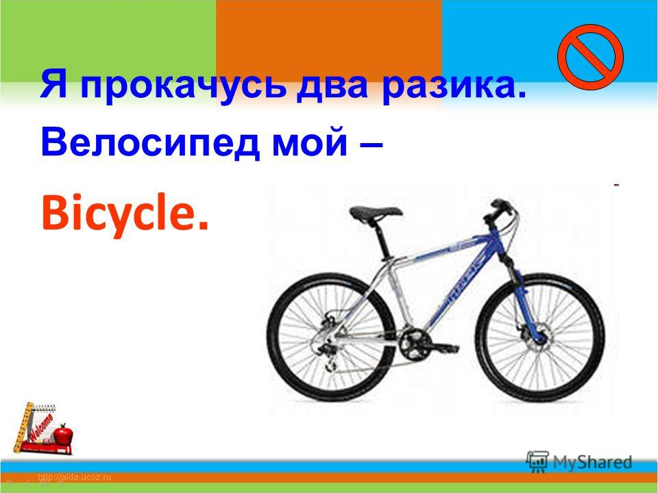 Я прокачусь два разика. Велосипед мой – Bicycle.