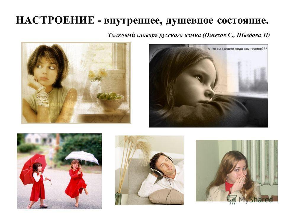 НАСТРОЕНИЕ - внутреннее, душевное состояние. Толковый словарь русского языка (Ожегов С., Шведова Н)
