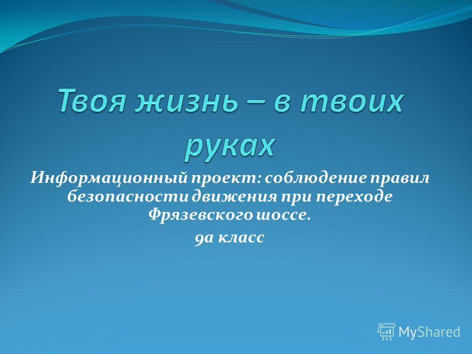 Информационный проект: соблюдение правил безопасности движения при переходе Фрязевского шоссе. 9а класс