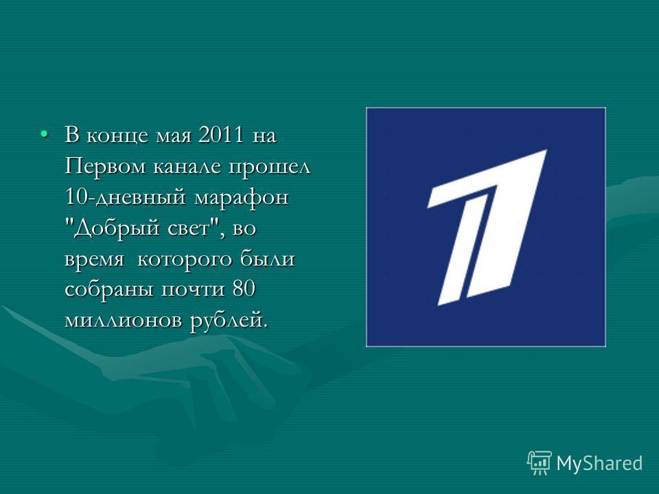 В конце мая 2011 на Первом канале прошел 10-дневный марафон