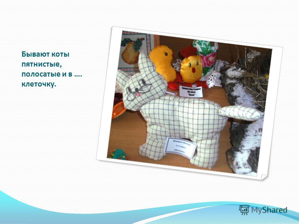 Бывают коты пятнистые, полосатые и в …. клеточку.