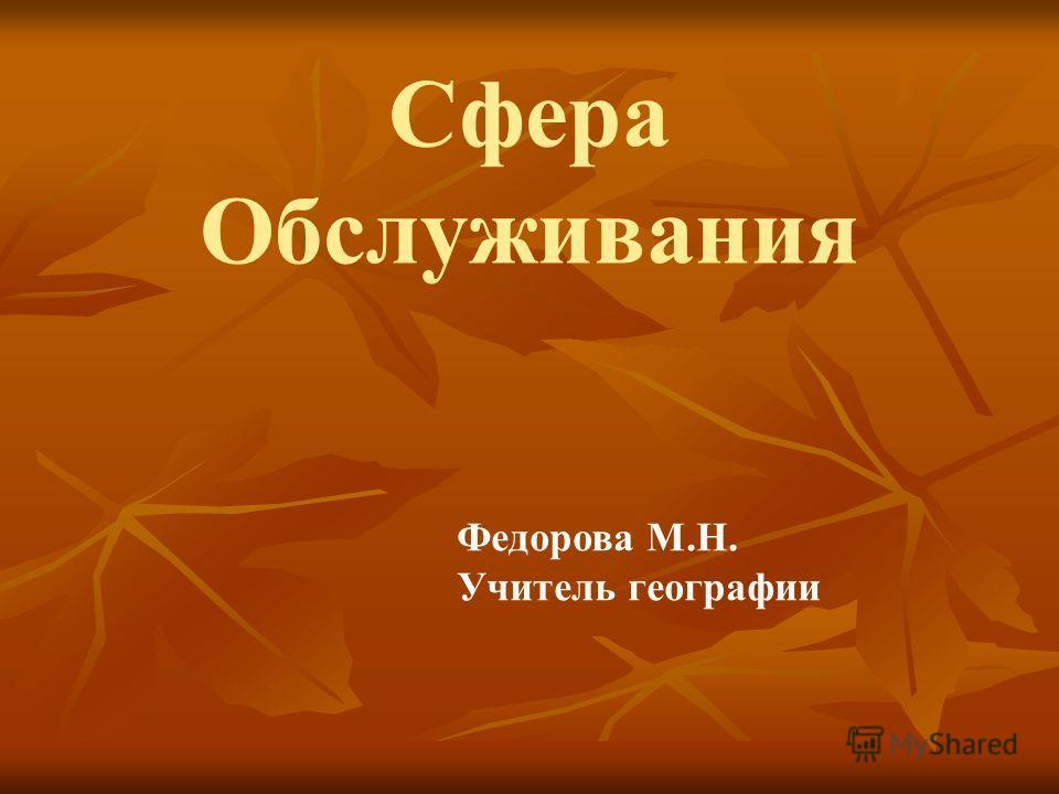 Сфера Обслуживания Федорова М.Н. Учитель географии