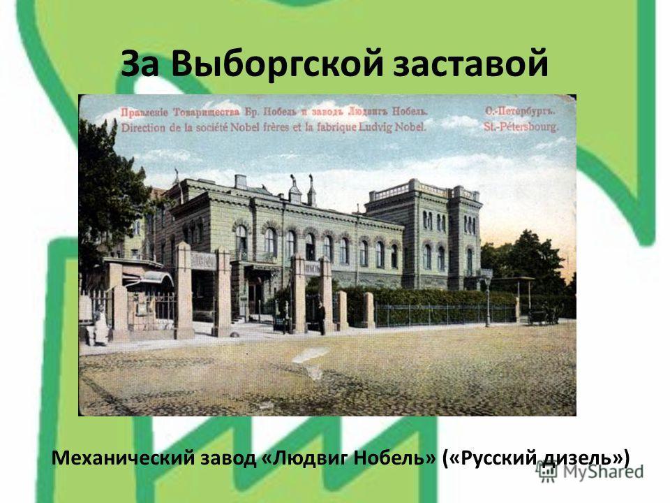За Выборгской заставой Механический завод «Людвиг Нобель» («Русский дизель»)