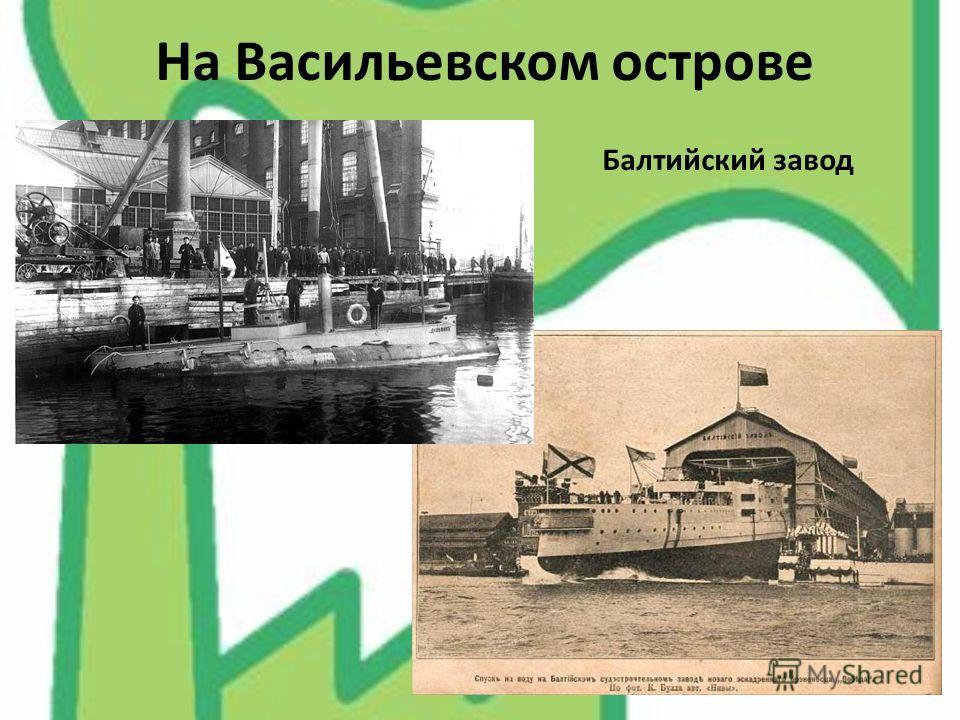 На Васильевском острове Балтийский завод