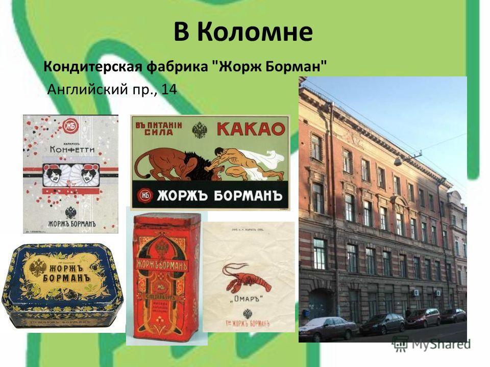 В Коломне Кондитерская фабрика Жорж Борман Английский пр., 14