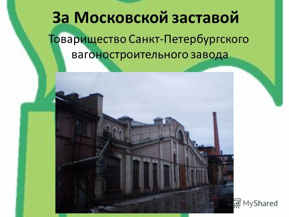За Московской заставой Товарищество Санкт-Петербургского вагоностроительного завода