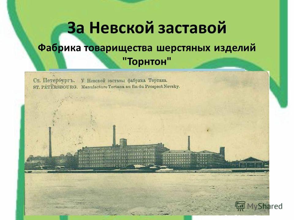За Невской заставой Фабрика товарищества шерстяных изделий Торнтон