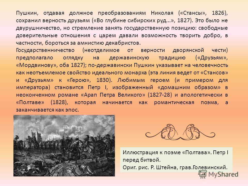 Пушкин, отдавая должное преобразованиям Николая («Стансы», 1826), сохранил верность друзьям («Во глубине сибирских руд...», 1827). Это было не двурушничество, но стремление занять государственную позицию: свободные доверительные отношения с царем дав