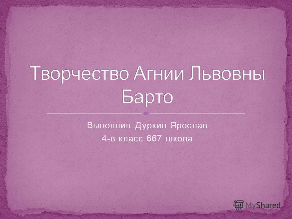 Выполнил Дуркин Ярослав 4-в класс 667 школа
