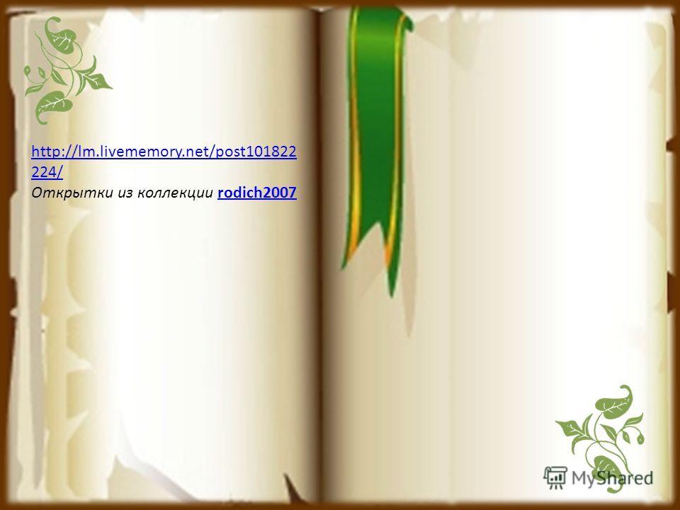 http://lm.livememory.net/post101822 224/ Открытки из коллекции rodich2007rodich2007