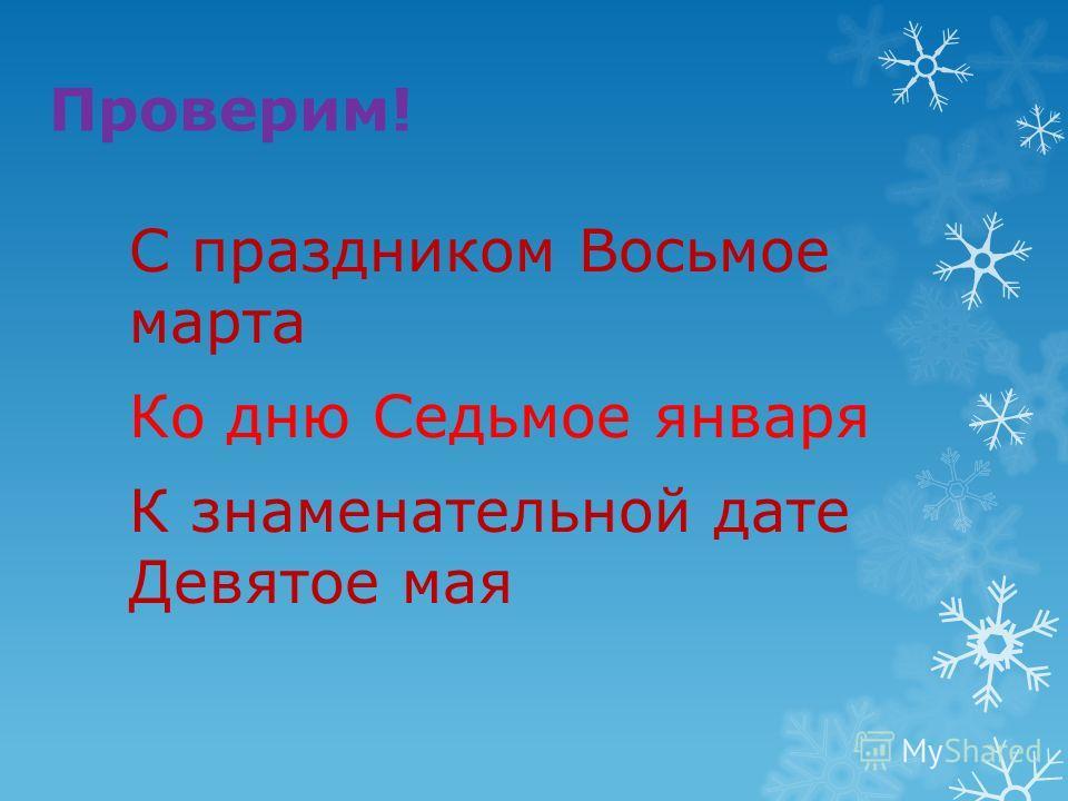 Проверим! С праздником Восьмое марта Ко дню Седьмое января К знаменательной дате Девятое мая