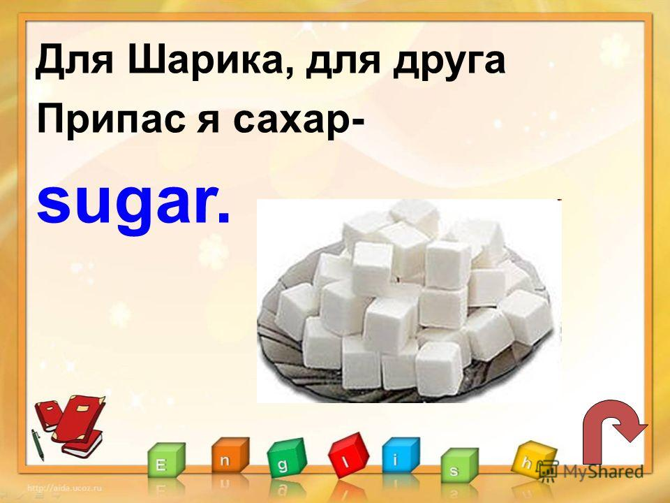 Для Шарика, для друга Припас я сахар- sugar.