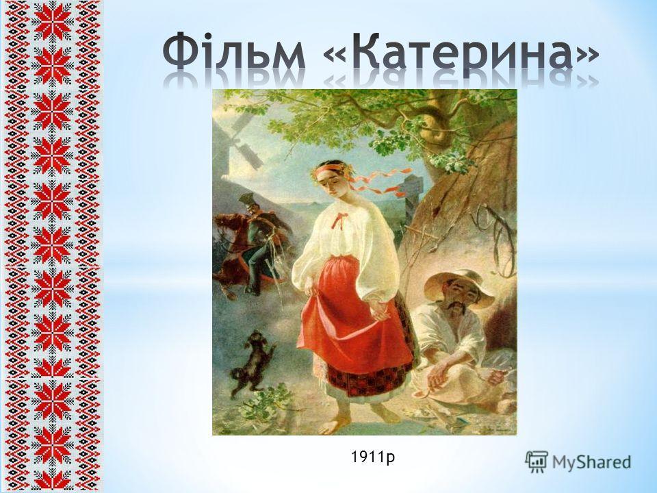 1911р