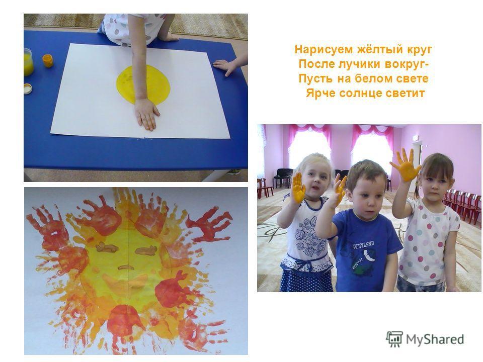 Нарисуем жёлтый круг После лучики вокруг- Пусть на белом свете Ярче солнце светит