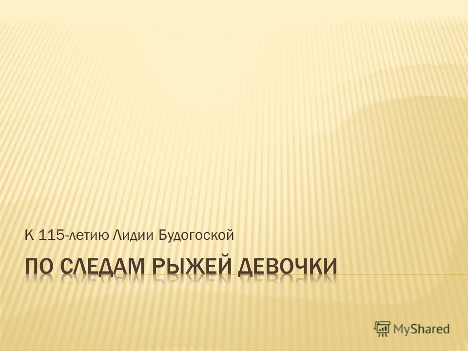 К 115-летию Лидии Будогоской