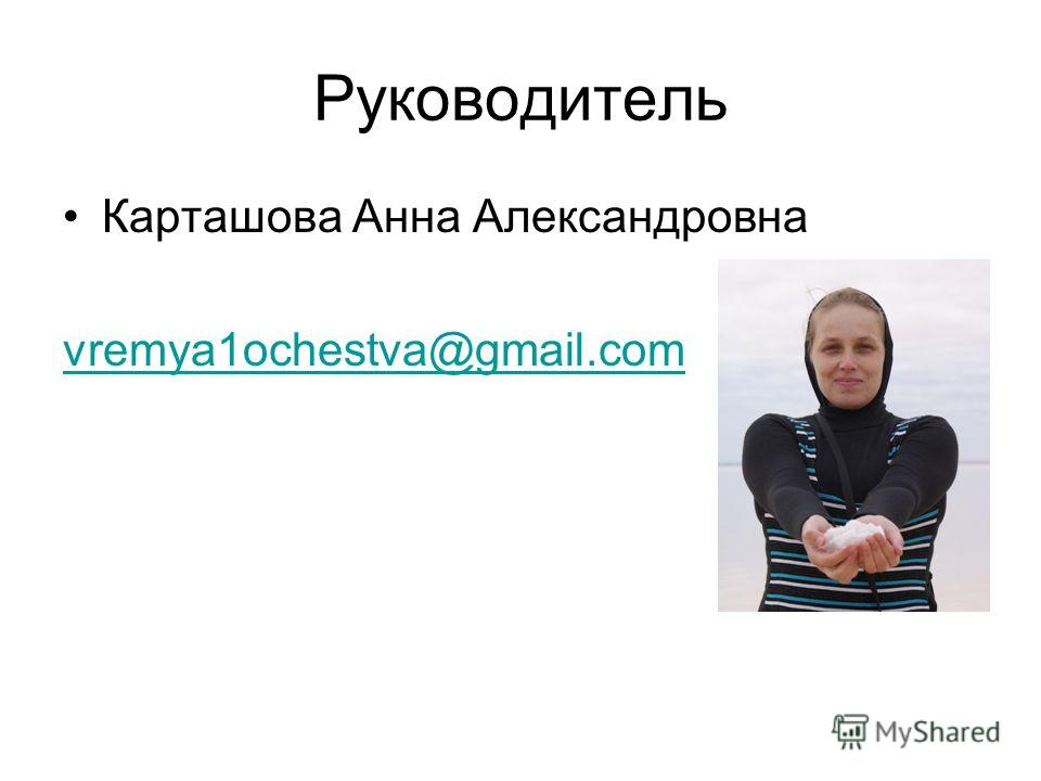 Руководитель Карташова Анна Александровна vremya1ochestva@gmail.com
