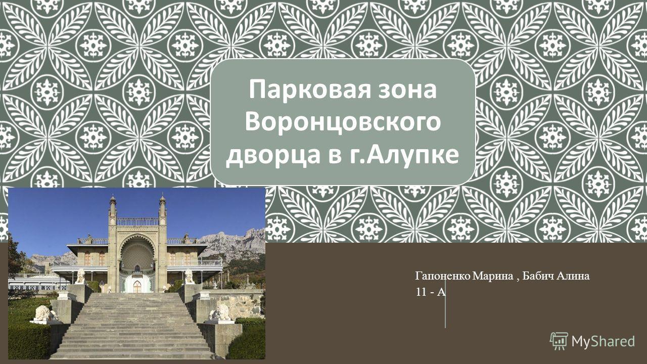 Парковая зона Воронцовского дворца в г. Алупке Гапоненко Марина, Бабич Алина 11 - А