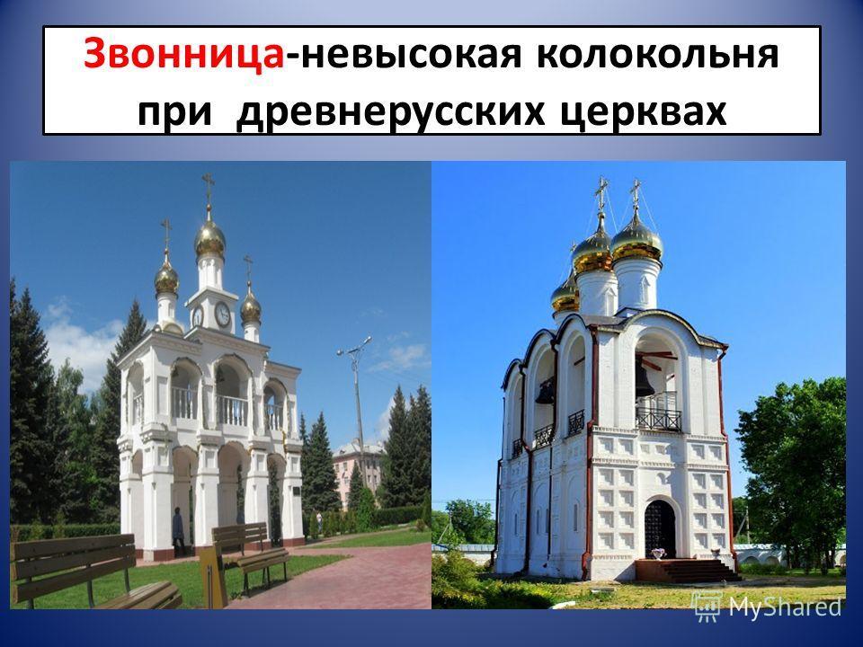 Звонница-невысокая колокольня при древнерусских церквах