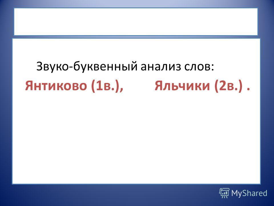 Звуко-буквенный анализ слов: Янтиково (1в.), Яльчики (2в.).