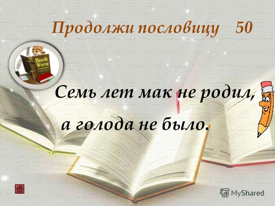 Продолжи пословицу 40 На Бога надейся, а сам не плошай.