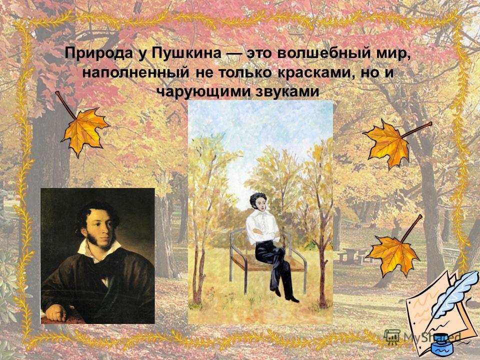 Природа у Пушкина это волшебный мир, наполненный не только красками, но и чарующими звуками