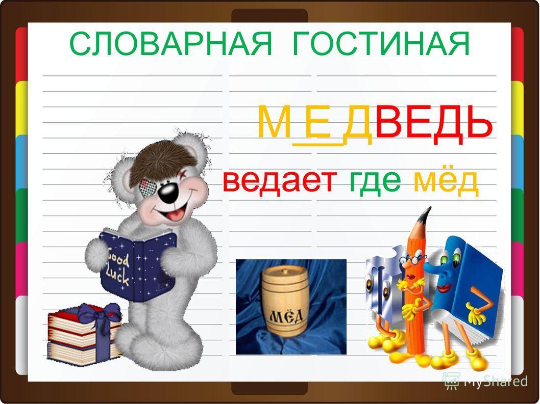 СЛОВАРНАЯ ГОСТИНАЯ М__ДВЕДЬ ведает где мёд Е