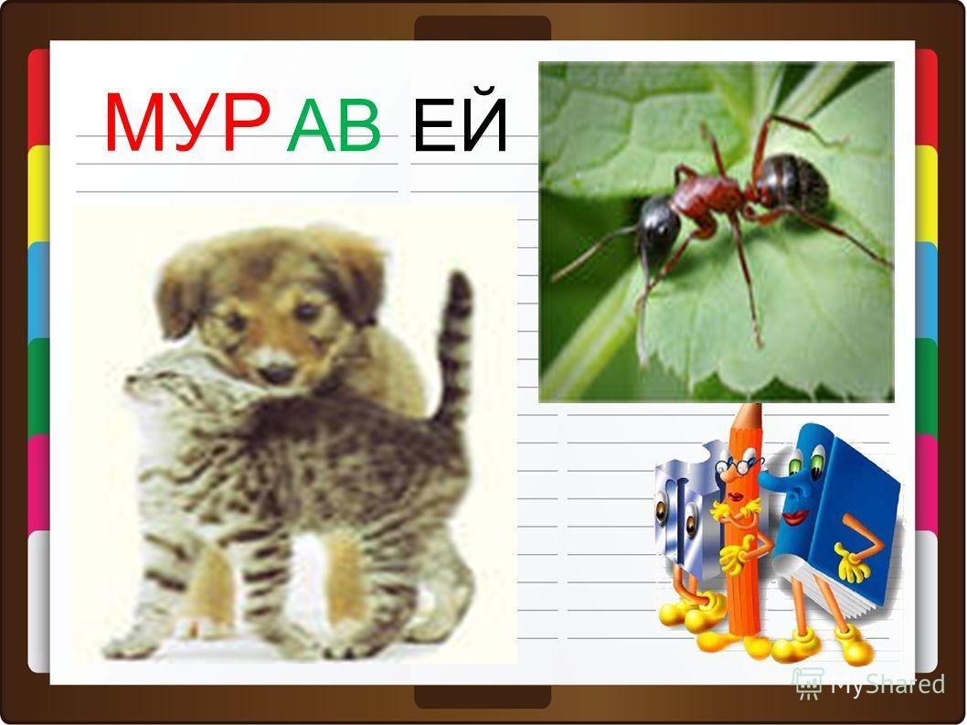 МУР АВЕЙ