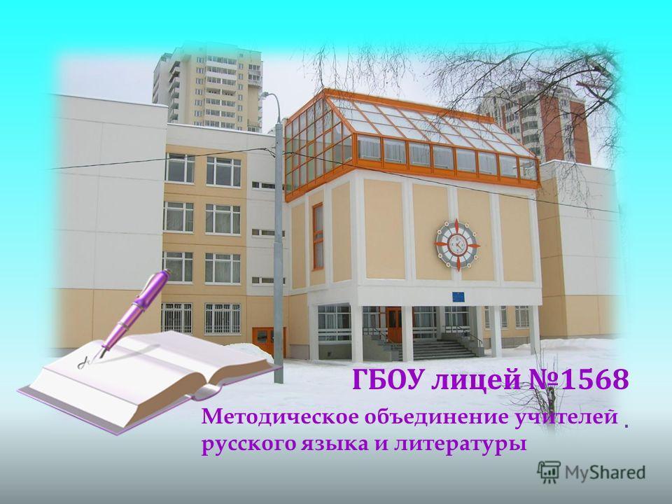 ГБОУ лицей 1568. Методическое объединение учителей русского языка и литературы