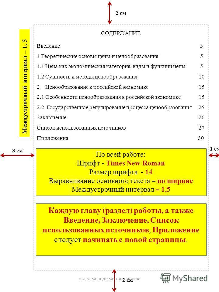 Введение3 1 Теоретические основы цены и ценообразования5 1.1 Цена как экономическая категория, виды и функции цены5 1.2 Сущность и методы ценообразования10 2 Ценообразование в российской экономике15 2.1 Особенности ценообразования в российской эконом