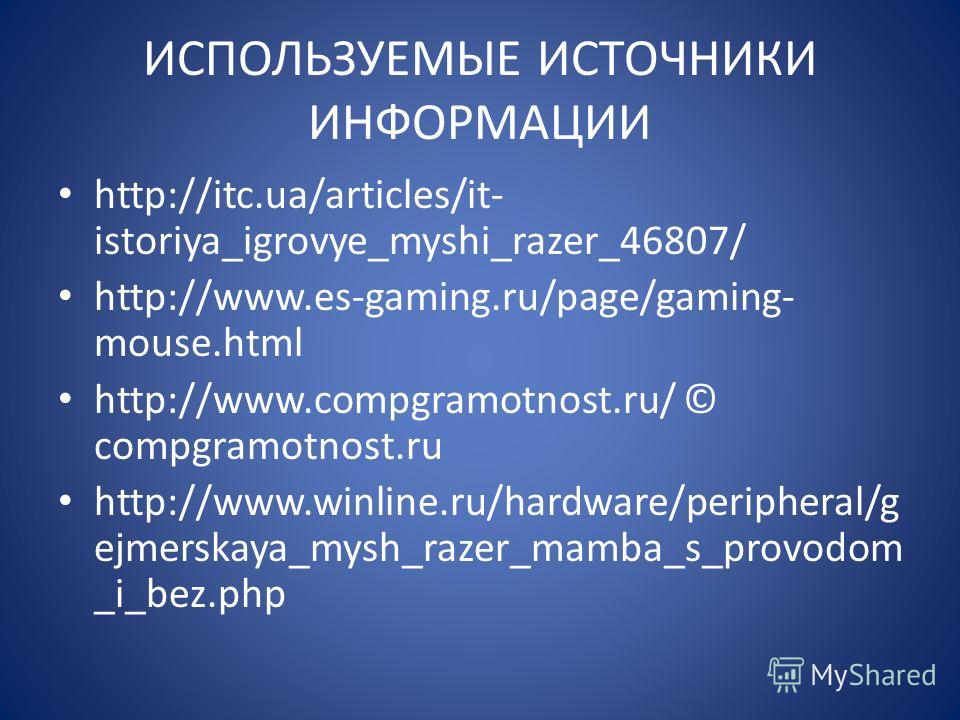 ИСПОЛЬЗУЕМЫЕ ИСТОЧНИКИ ИНФОРМАЦИИ http://itc.ua/articles/it- istoriya_igrovye_myshi_razer_46807/ http://www.es-gaming.ru/page/gaming- mouse.html http://www.compgramotnost.ru/ © compgramotnost.ru http://www.winline.ru/hardware/peripheral/g ejmerskaya_