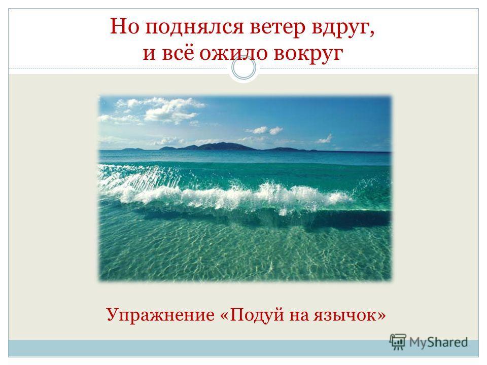 В небе солнышко сияло, море безмятежно спало Упражнение «Лопата»