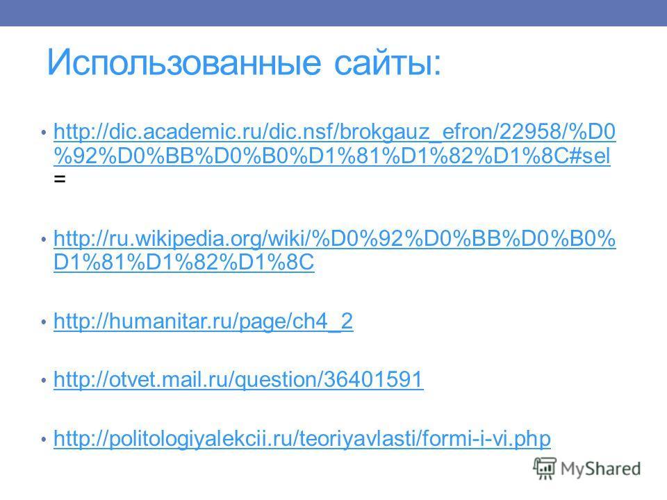 Использованные сайты: http://dic.academic.ru/dic.nsf/brokgauz_efron/22958/%D0 %92%D0%BB%D0%B0%D1%81%D1%82%D1%8C#sel = http://dic.academic.ru/dic.nsf/brokgauz_efron/22958/%D0 %92%D0%BB%D0%B0%D1%81%D1%82%D1%8C#sel http://ru.wikipedia.org/wiki/%D0%92%D0