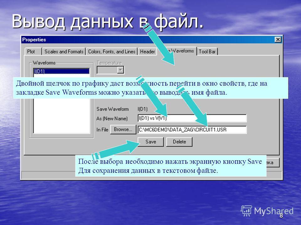 8 Вывод данных в файл. Двойной щелчок по графику даст возможность перейти в окно свойств, где на закладке Save Waveforms можно указать что выводить имя файла. После выбора необходимо нажать экранную кнопку Save Для сохранения данных в текстовом файле