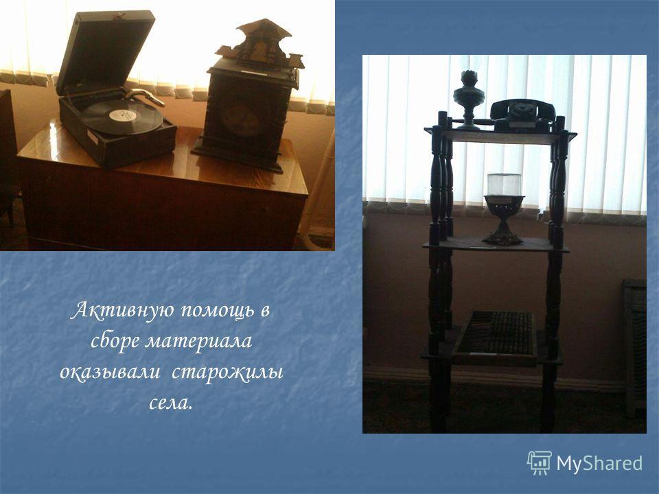 Активную помощь в сборе материала оказывали старожилы села.