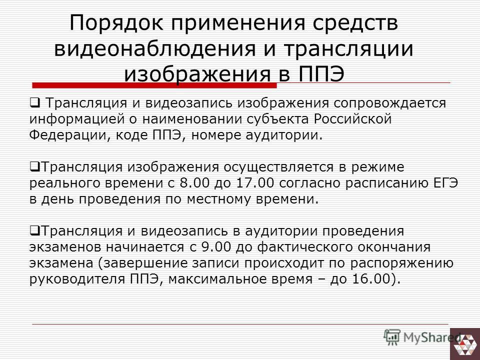 Порядок применения средств видеонаблюдения и трансляции изображения в ППЭ Трансляция и видеозапись изображения сопровождается информацией о наименовании субъекта Российской Федерации, коде ППЭ, номере аудитории. Трансляция изображения осуществляется