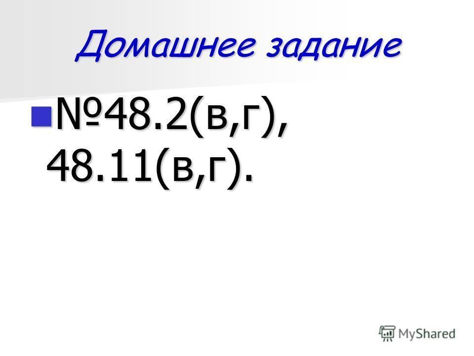 Домашнее задание 48.2(в,г), 48.11(в,г). 48.2(в,г), 48.11(в,г).