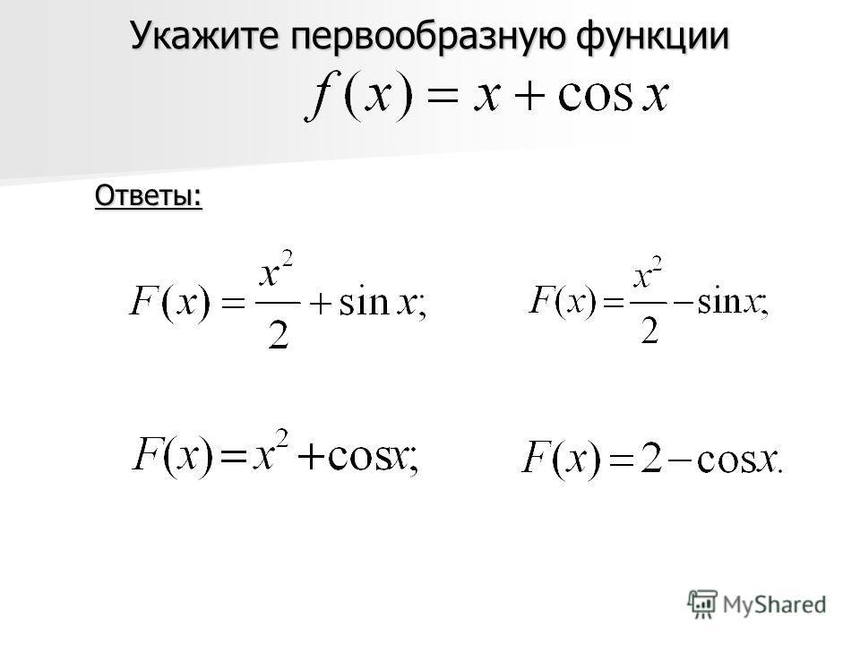 Укажите первообразную функции Ответы: