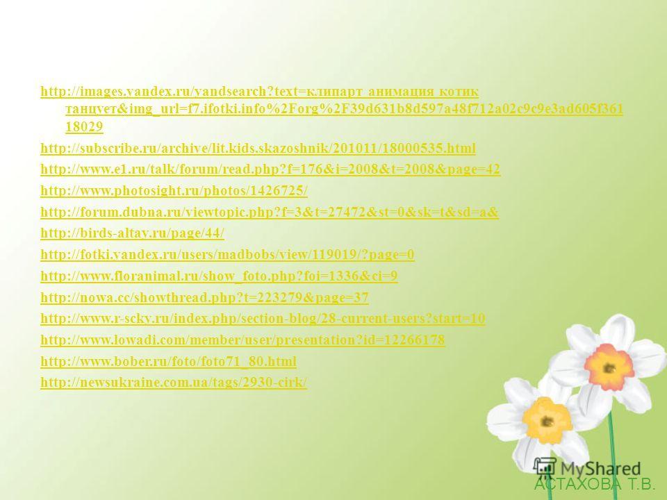 ИСТОЧНИКИ: http://admin.smolensk.ru/~demidov/socsfera/obrazovanie/Deytel/konkurs/ vol_kist/ http://images.yandex.ru/yandsearch?text http://www.o-prirode.com/load/2-1-0-2 http://miloman.net/mp3/%EF%F0%EE%20%E7%E2%E5%F0%E5%E9 http://meblinovi.kiev.ua/i