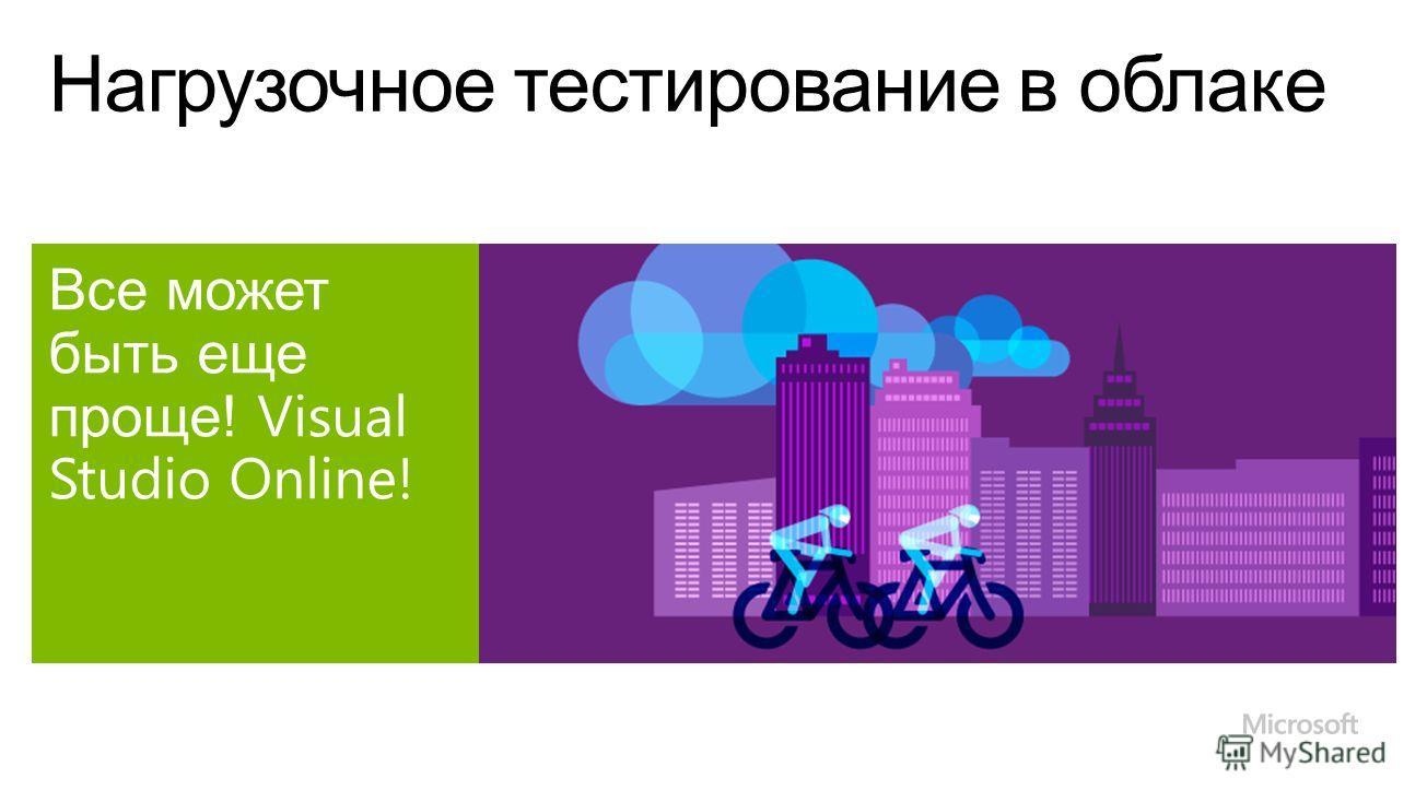 Все может быть еще проще! Visual Studio Online!